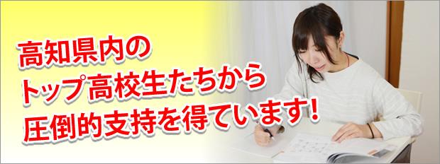 高知県内のトップ高校生たちから圧倒的支持を得ています!